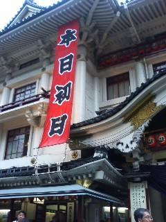8月大歌舞伎