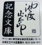 池波正太郎文庫