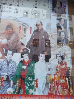 五月大歌舞伎・新橋