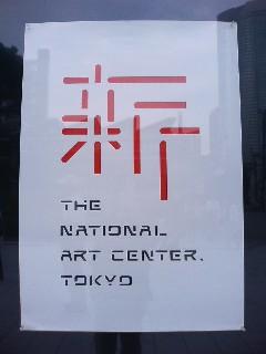新国立美術館5