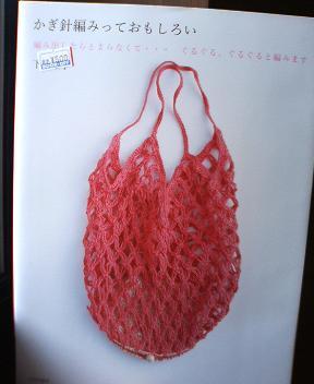 カギ針編み
