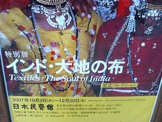 インド・大地の布