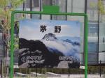 長野旅行2