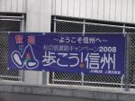 長野旅行3