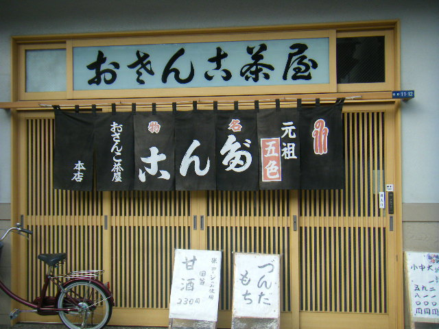 仙台旅行20090220 147