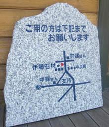 石あるく看板3