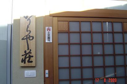 2009syunsukekanban2.jpg