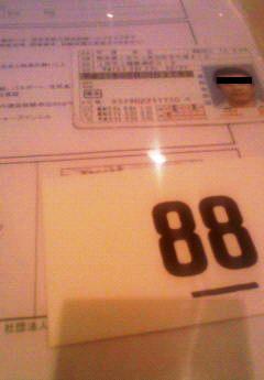20081127-siken-no