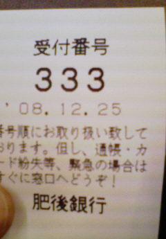 20081225-333
