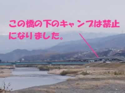 橋の下キャンプ禁止