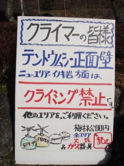 湯河原クライミング禁止