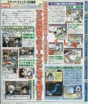 「ファミコン通信」今週号よりBJゲーム記事抜粋
