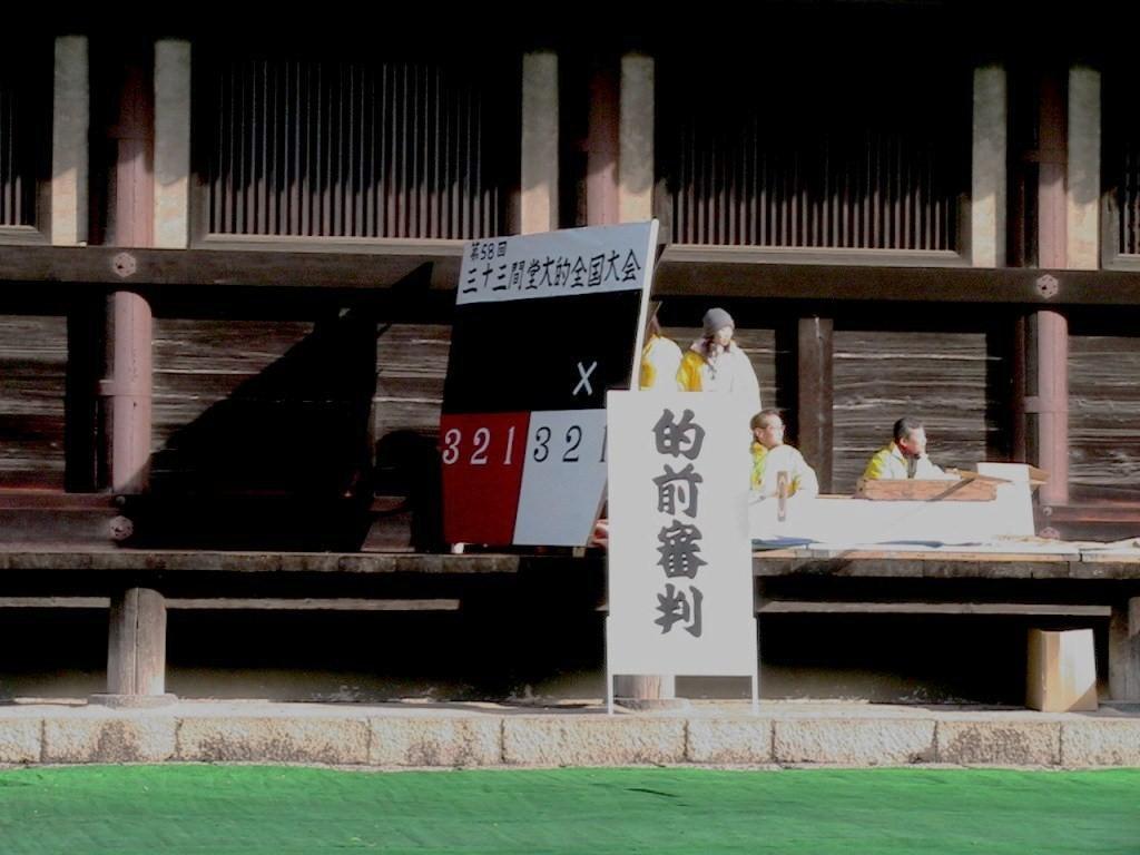 駅伝・初弓 095