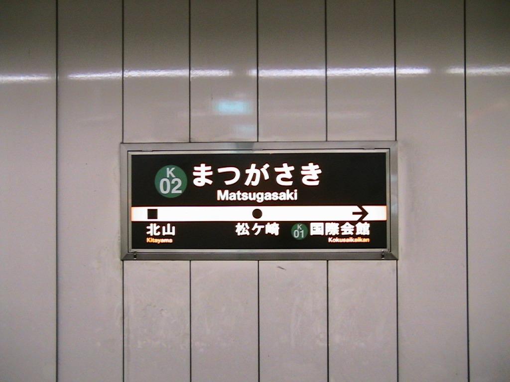 天神川・松ヶ崎・赤山 033