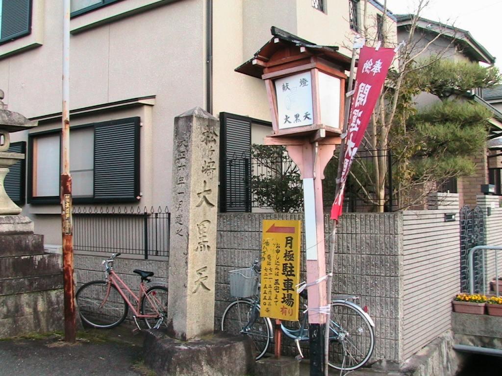 天神川・松ヶ崎・赤山 058