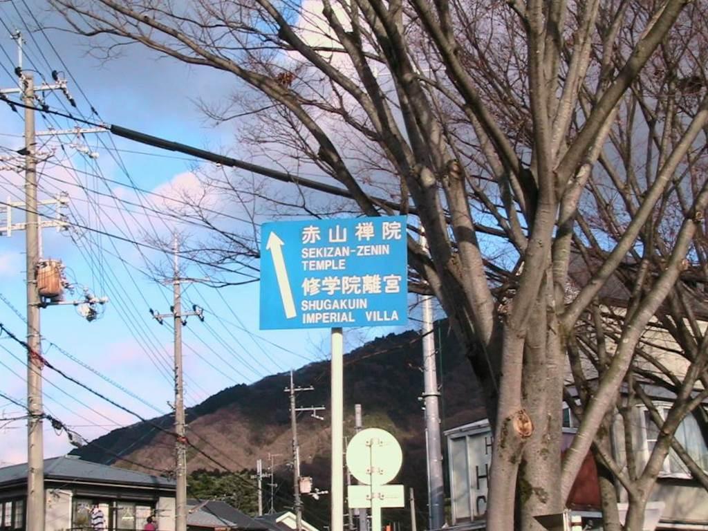天神川・松ヶ崎・赤山 093