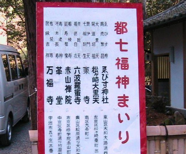 天神川・松ヶ崎・赤山 154