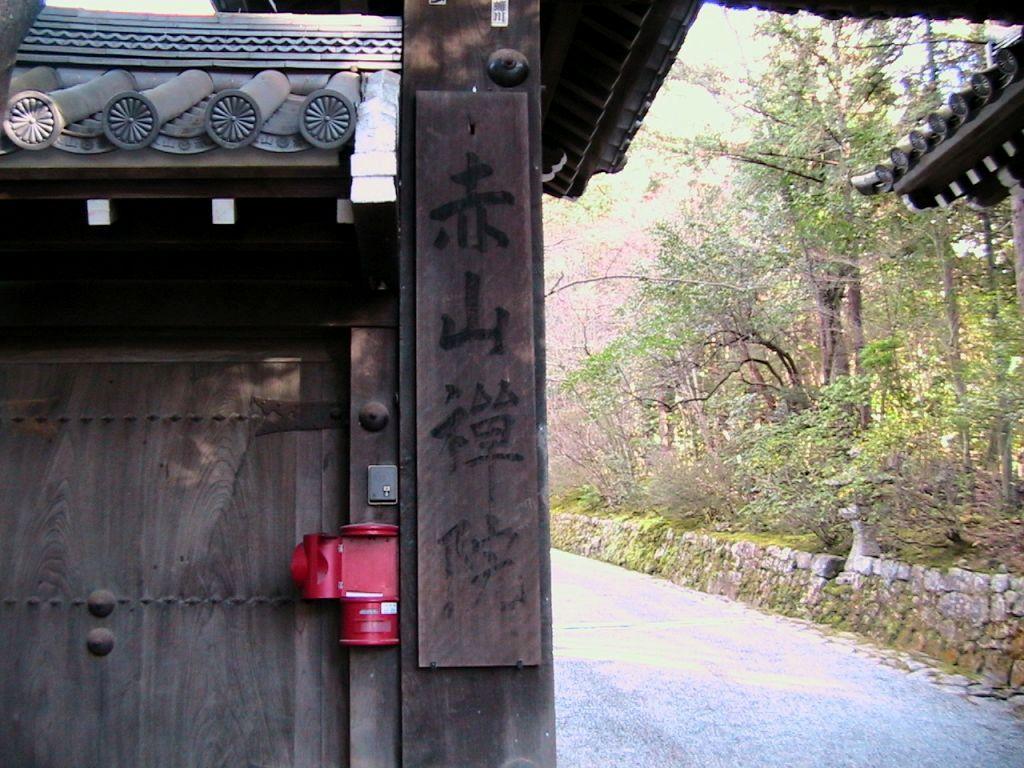 天神川・松ヶ崎・赤山 099