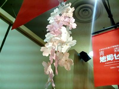 地場セレクト桜