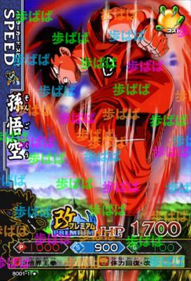 スピード 孫悟空 界王拳のコピー