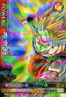 バトル 超サイヤ人悟空  11