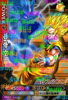 パワー 悟空1 神龍