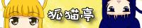 kitunekotei_bn.jpg