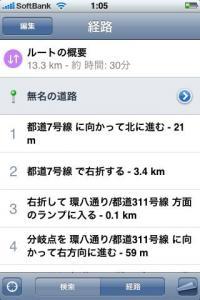 iPhonemap02