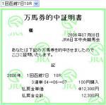 函館10レース万馬券証明書