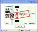 函館10レース3連単的中