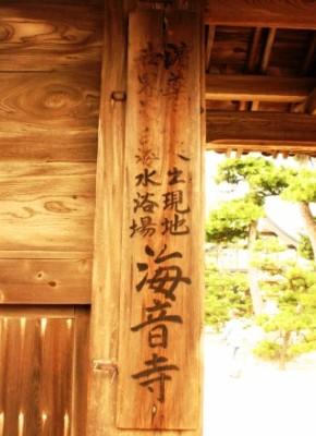 kaionji1.jpg