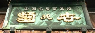 kikunoyo4.jpg