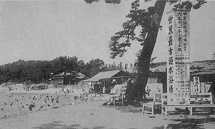 昔の大野海水浴場