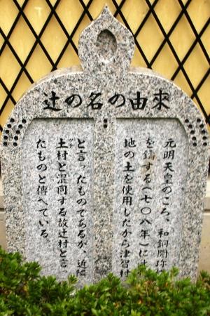 tsuji4.jpg