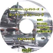 アルトサックス用 「ロングトーントレーニング」CD by mojo