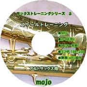 アルトサックス用 「スケールトレーニング」CD by mojo