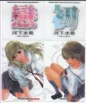 初恋限定中国語版1、2巻 付録しおり