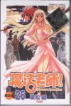 中国語版ネギま!26巻表紙