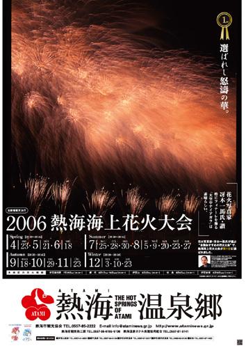 poster-18hanabi-ll.jpg