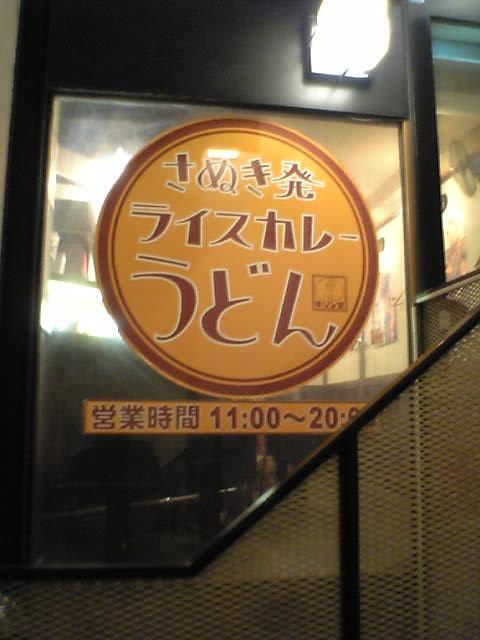 キリン堂(三宮店)