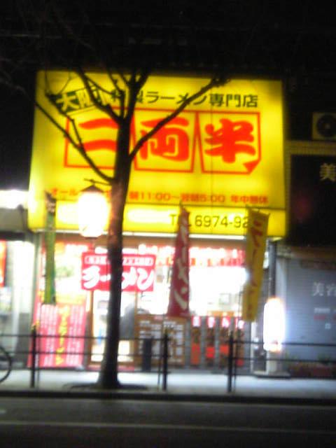 二両半(鶴橋本店)