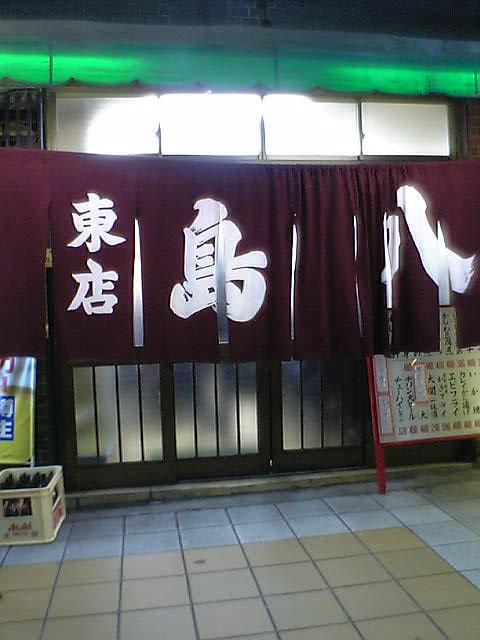 八島(東店)