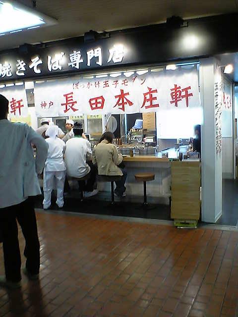 長田本庄軒(三宮センタープラザ店)