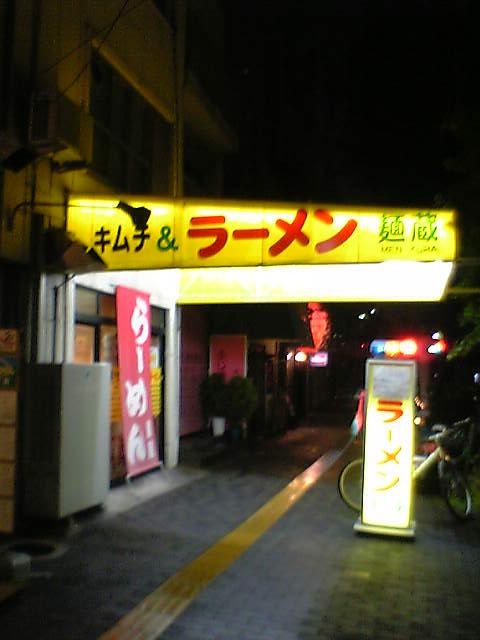 麺蔵(兵庫店)
