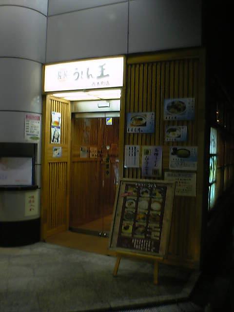 本格手打うどん うどん王(西本町店)