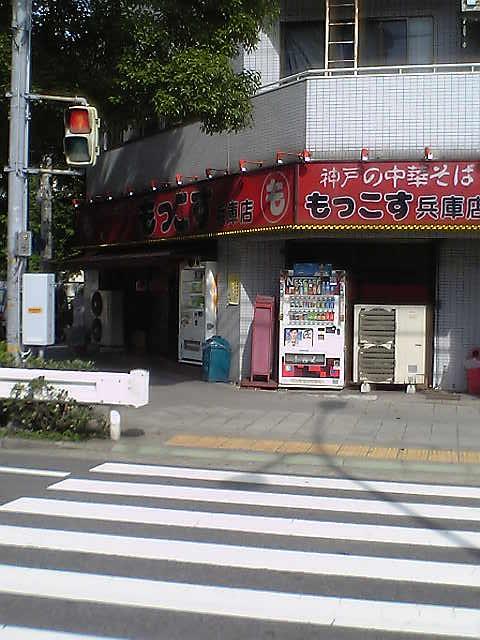 もっこす(兵庫店)