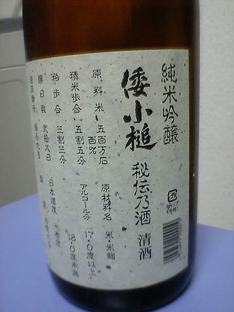 倭小槌 純米吟醸 秘伝の酒