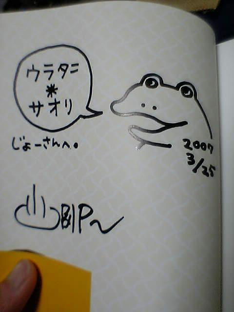 著者2人のサイン