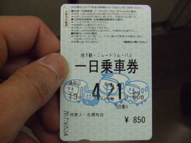 大阪市営地下鉄 一日乗車券
