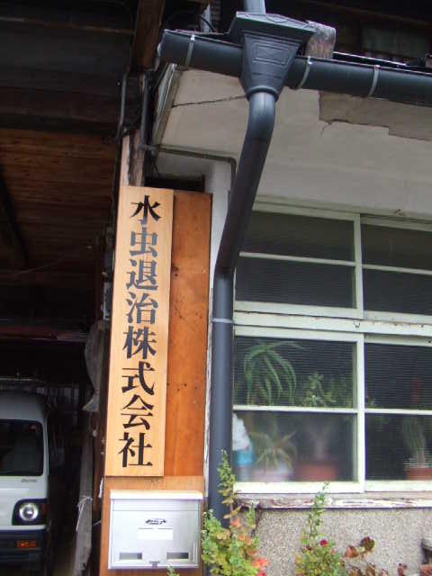 20071118_DSCF_0037.jpg